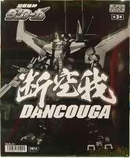 スーパーミニプラ超獣機神ダンクーガ|BANDAI