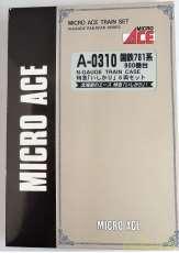 国鉄871系 900番台 特急「いしかり」