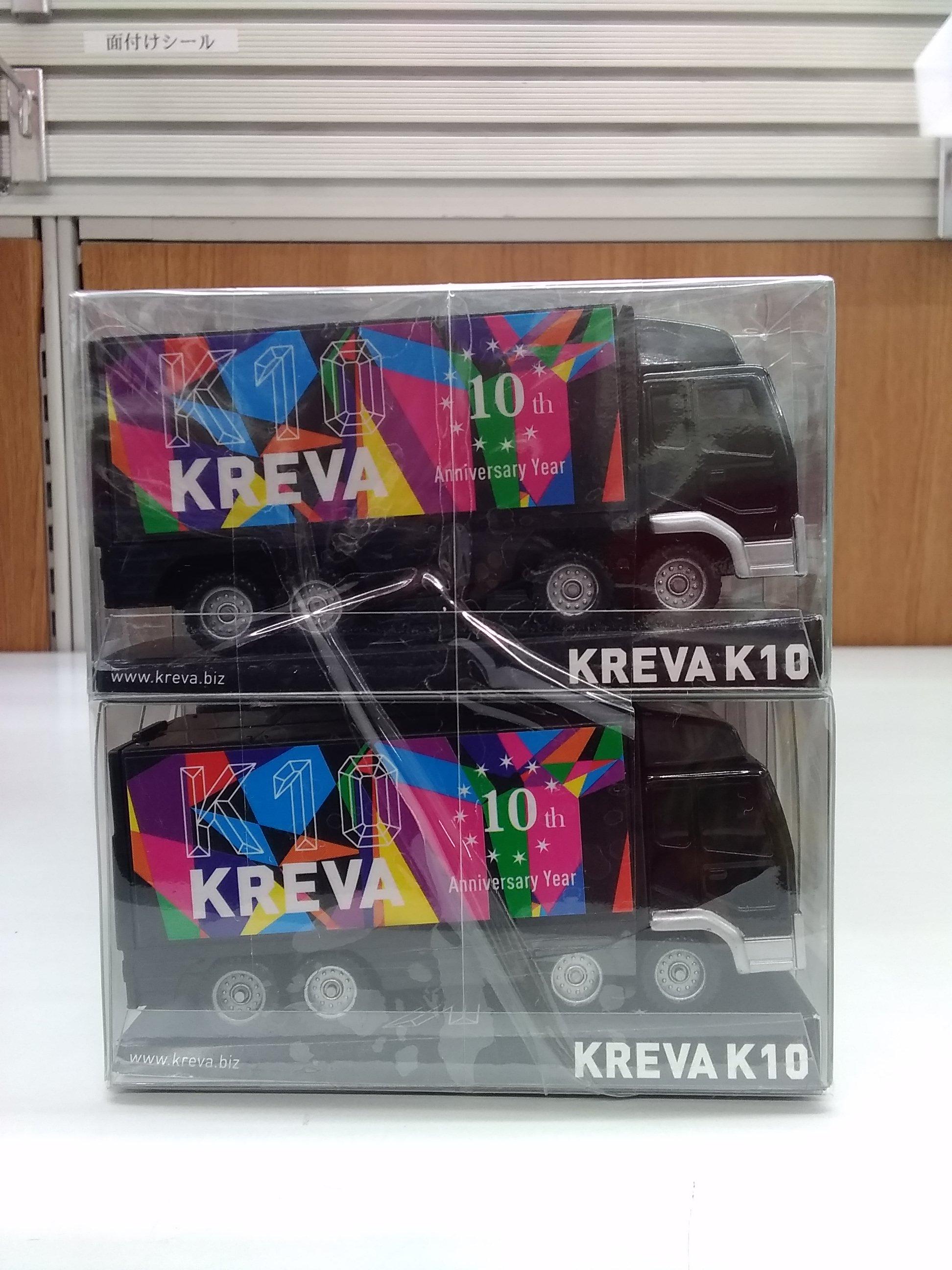 KREVAトランポミニカー 20台セット|K10