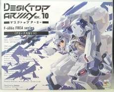 デスクトップアーミー F-606s フレアシリーズ|MEGAHOUSE