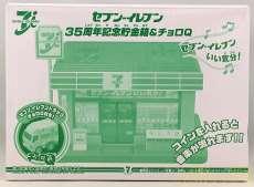 35周年記念貯金箱&チョロQ|タカラトミー