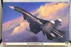 1/72 Su-33 フランカーD 'UAV'|HASEGAWA