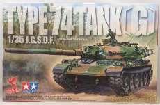 1/35 陸上自衛隊 74式戦車改(G) ASUKA MODEL