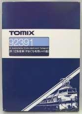 1/150 JR 12系客車(やまぐち号用レトロ風客車) TOMIX