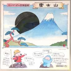 KD-001 富士山|海洋堂