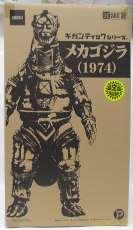 メカゴジラ 1974 限定版|X PLUS