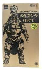 メカゴジラ(1974) 少年リック限定版|X PLUS
