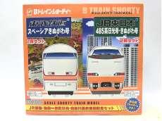 東武鉄道100系 スペーシアきぬがわ号&JR東日本485系|BANDAI