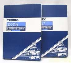 N700系 東海道 山陽新幹線(Z0編成)|TOMIX