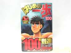 100巻到達記念 フィギュア付き限定版|講談社