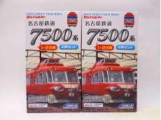 名古屋鉄道 7500系