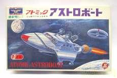 アトミック アストロボート|緑電子