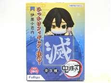 伊黒小芭内|FuRyu