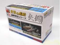 世界の艦船 連斬模型シリーズ:矢矧