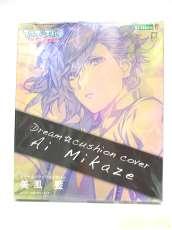 美風藍 ドリーム☆クッションカバー|KOTOBUKIYA