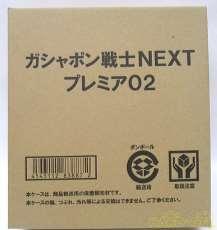 ガシャポン戦士NEXT プレミア02|BANDAI