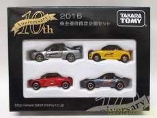 株主優待限定セット|TAKARA TOMY