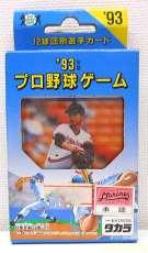 93年版 プロ野球ゲーム