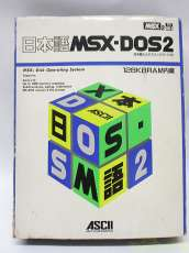 日本語MSX-DOS2|アスキーメディアワークス