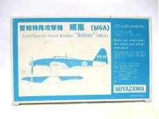 愛知特殊攻撃機 晴嵐 (M6A) MIYAZAWA