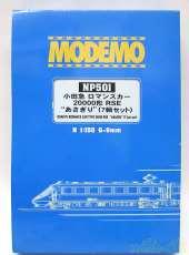 小田急 ロマンスカー あさぎり|MODEMO