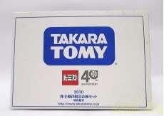 株主優待限定企画セット 特別限定|TAKARA TOMY
