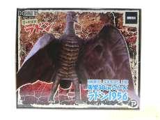 空の大怪獣ラドン ラドン (1956)|X PLUS