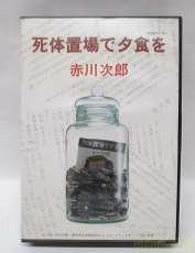 赤川次郎 死体置場で夕食を|徳間書店インターメディア