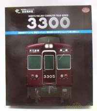 阪急3300系 リニューアル車 3両セット|TOMYTEC