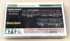 4712 マルチプルタイタンパー 仙建工業色|GREEN MAX