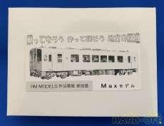 貨車|MAXモデル