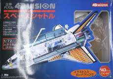 立体パズル 1/72 スペースシャトル|スカイネット
