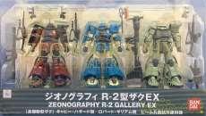 R-2型ザクEX