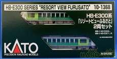 HB-E300系 リゾートビューふるさと 2両セット|KATO