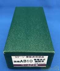 国鉄AB10 蓄電池式機関車|ワールド工芸