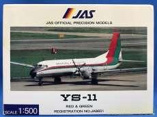 1/500 JAS YS-11 レッド&グリーン