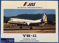 1/500 JAS YS-11 レインボーカラー