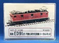 電車|ワールド工芸