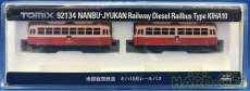 南部縦貫鉄道 キハ10形 レールバス (2両セット)