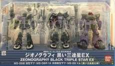 黒い三連星EX