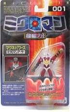 001 マグネパワーズ ミクロマンアーサー|TAKARA