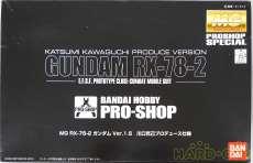 【プロショップ限定】1/100 MG RX-78-2|BANDAI