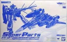 DX超合金 VF-25G メサイアバルキリー|BANDAI