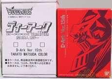 ディーアーク Ver.15th 松田啓人カラー(レッド)