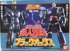 超合金魂 GX-44S 太陽の使者|超合金魂