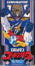 【送料無料】ロボットマン ゴッドファイター|TAKARA