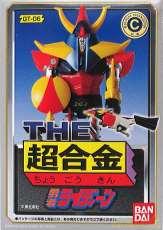 THE 超合金 GT-06 ライディーン|超合金