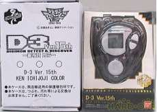 【購入特典付】D-3 Ver.15th 一乗寺賢カラー