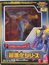 超進化シリーズ NO.7 メタルガルルモン|BANDAI