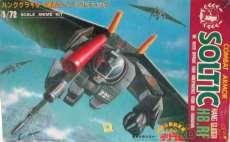 1/72 コンバットアーマー ソルティックH8.RF|TAKARA